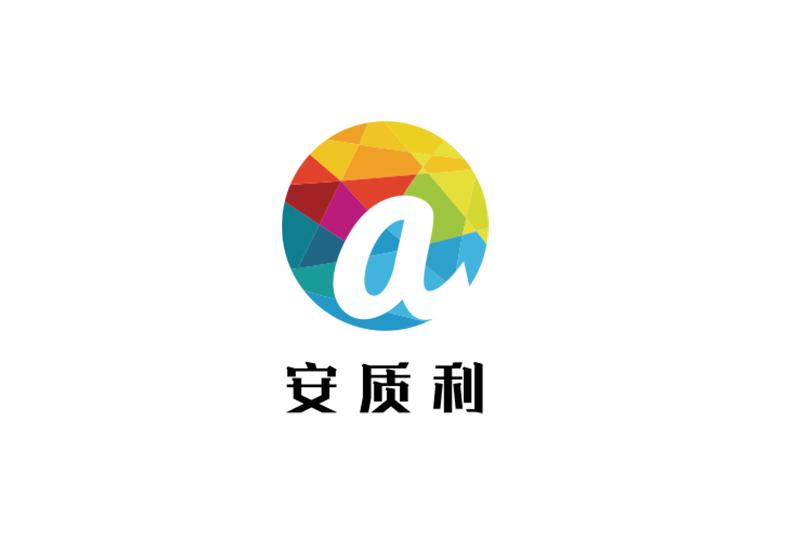青岛安质利基础工程有限公司