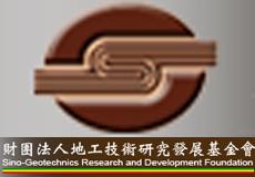 财团法人地工技术研究发展基金会