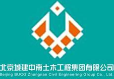 北京城建中南土木工程集团有限公司