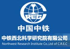 中铁西北科学研究院