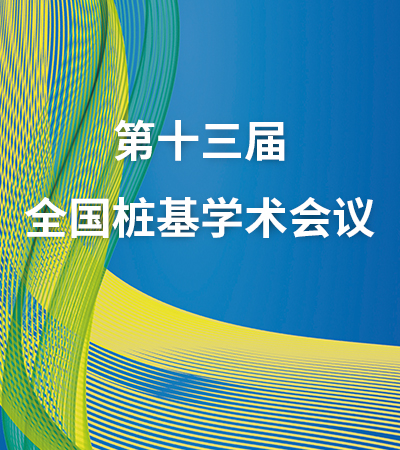 第十三届全国桩基会议