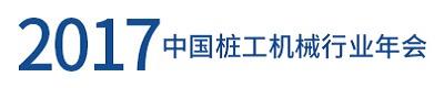 2017年中国桩工机械行业年会