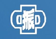 浙江振中工程机械有限公司