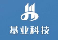 江西基业科技有限公司