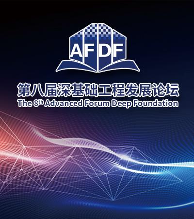 第八届深基础工程发展论坛