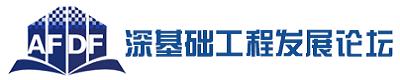 第九届深基础工程发展论坛