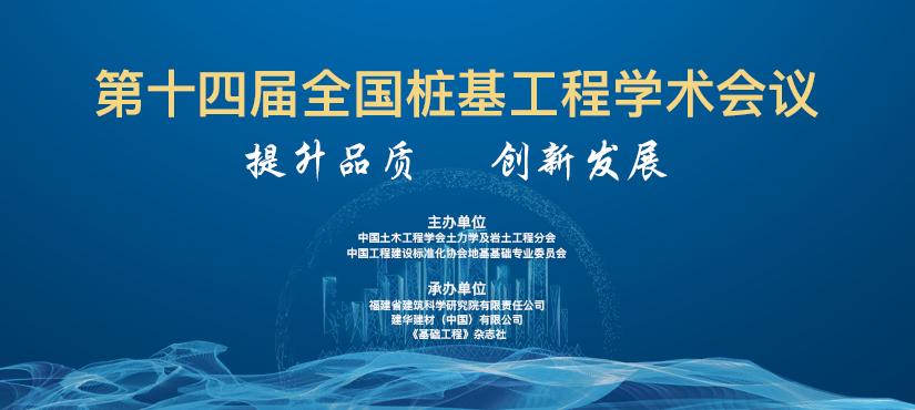 第十四届全国桩基工程学术会议